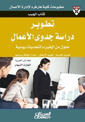 تطوير دراسة جدوى الأعمال: حلول من الخبراء لتحديات يومية: Developing a Business Case (Pocket Mentor)