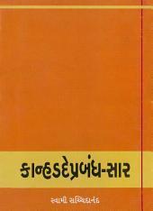 Kanhadade Prabandh Sar