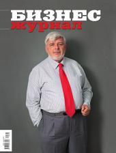 Бизнес-журнал, 2010/09: Пензенская область