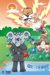 老鼠偵探破奇案(2)之貓形刁手擒兇記