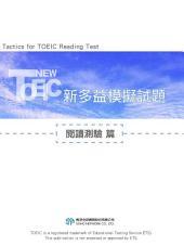 新多益閱讀測驗訓練