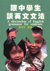 跟中學生談英文文法: 萬人出版120