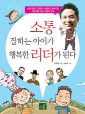 소통 잘하는 아이가 행복한 리더가 된다: 소통전문가 김창옥 선생님이 들려주는 어린이를 위한 소통의 법칙