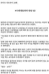 [연재] 라이프 리트라이 39화