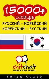 15000+ Pусский - корейский корейский - Pусский словарь