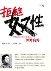 拒絕奴性--中共秘密南京市委書記陳修良傳
