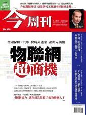 今周刊 第978期 物聯網超商機