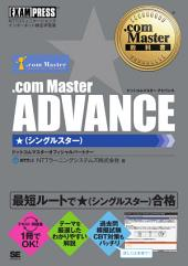 .com Master教科書 .com Master ADVANCE ★(シングルスター)