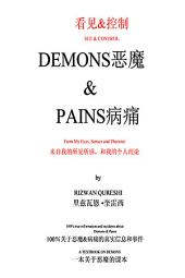 ??&?? SEE&CONTROL DEMONS?? & PAINS??: From My Eyes, Senses and Theories ????????????????
