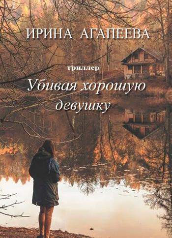 [PDF] Убивая хорошую девушку – повесть Book - Ирина Агапеева ...