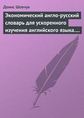 Экономический англо-русский словарь для ускоренного изучения английского языка. Часть 1 (2000 слов)