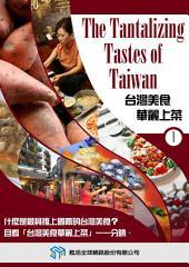 台灣美食華麗上菜/The Tantalizing Tastes of Taiwan