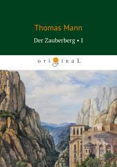 Der Zauberberg. Vol. 1
