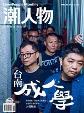 潮人物2016年10月號 vol.72
