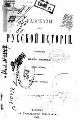 Разсказы из русской исторіи: wитhоут специал титле