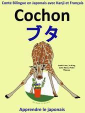 Conte Bilingue en Japonais avec Kanji et Français: Cochon - ブタ