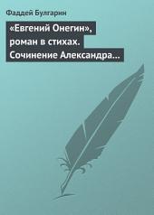 «Евгений Онегин», роман в стихах. Сочинение Александра Пушкина. Глава вторая