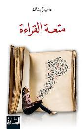 متعة القراءة