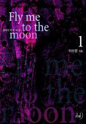 플라이 미 투 더 문(Fly me to the moon) 1