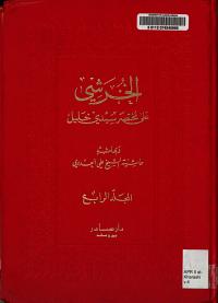 al Kharashi ala mukhtasar sidi Khalil PDF