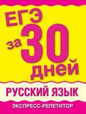 ЕГЭ за 30 дней. Русский язык. Экспресс-репетитор