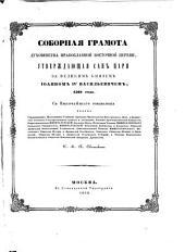 Соборная грамота духовенства Православной Восточной церкви: утверждающая сан царя за великим князем Іоанном IV Васильевичем, 1561 года