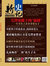 """《新史記》第1期: 毛澤東播下的""""龍種"""""""