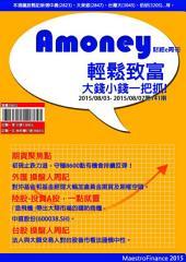 Amoney財經e周刊: 第141期