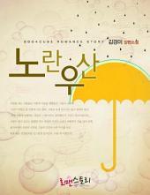 노란우산: 1권