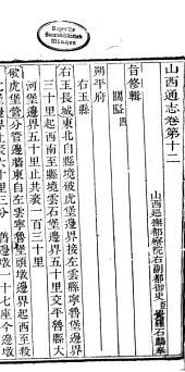 Shanxi tong zhi: 第 2 卷