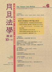 月旦法學雜誌第6期