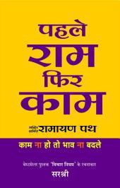 Pahle Ram Phir Kaam: Kam Na Ho Toh Bhav Na Badale