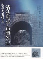 泡茶走西仔反: 清法戰爭台灣外記