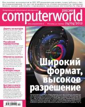 Журнал Computerworld Россия: Выпуски 10-2012