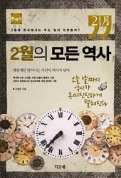 2월의 모든 역사 - 한국사