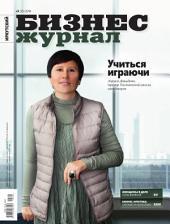 Бизнес-журнал, 2014/03: Иркутская область