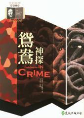 鴛鴦神探: Partners In Crime