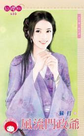 風流門政爺~天下第一衙之四《限》: 禾馬文化紅櫻桃系列427