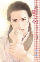 閻王命: 禾馬文化甜蜜口袋系列035