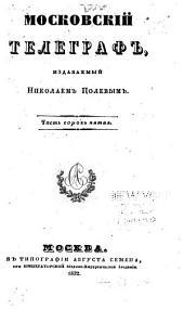 Московский телеграф: Том 45