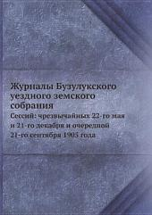 Журналы Бузулукского уездного земского собрания