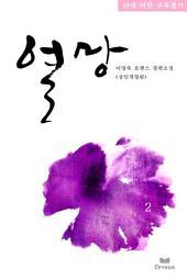 열망 (성인 개정판) 2/2