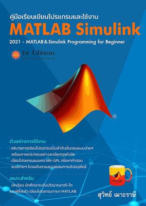 MATLAB   Simulink                              Blue  PDF