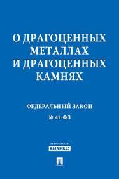 """ФЗ РФ """"О драгоценных металлах и драгоценных камнях"""""""