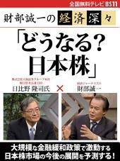 財部誠一の経済深々(第3回) 「どうなる? 日本株」