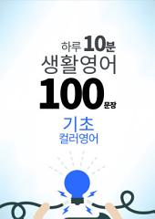 115. 기초 100 문장 말하기: 하루 10분 생활 영어 [컬러영어]