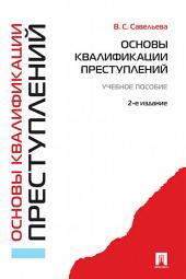 Основы квалификации преступлений. Учебное пособие. 2-е издание