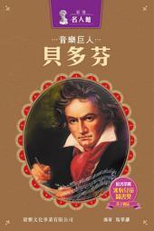 新雅‧名人館-音樂巨人・貝多芬