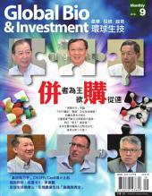 環球生技201609: 掌握大中華生技市場脈動‧亞洲專業華文生技產業月刊