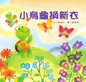 小烏龜換新衣: 自然故事花園37